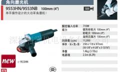 正品牧田角磨机9553HN 100mm4寸710W 开关在前面配手柄特价发售 9553HN