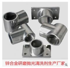 【生产厂家】批发锌铝 合金磁力研磨抛光剂 清洗剂 光亮剂