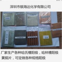 【生产厂家】批发哈氏槽锌阳极板