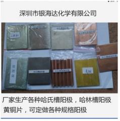 【生产厂家】批发 哈氏槽磷铜阳极
