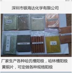 【生产厂家】批发哈林槽试验阳极板