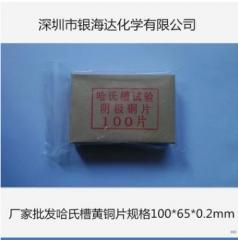 【生产厂家】批发 哈氏槽黄铜片