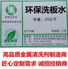 厂家批发 环保洗板水