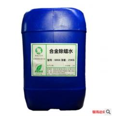 【生产厂家】批发 碱性清洗剂 超声波 常温浸泡脱脂清洗除油剂