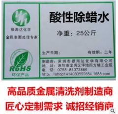 【生产厂家】批发酸性除蜡水 不锈钢制品清洗后有明显光亮效果 25-999kg