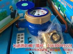 现货 DN20/6分 宁波宁桥数字水表液封滴水表旋翼式数字LXSY-E