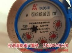 现货 LSX-25E埃美柯数字水表 DN25/1寸 AM水表旋翼式冷水表