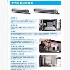 供应酒店、宾馆、商厦、公司等商用TCL风冷模块中央空调