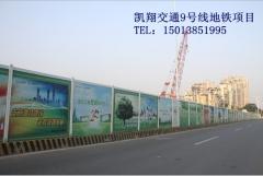 厂家自主研发新型豪华=施工围档=品质保证价格优惠=凯翔交通设施