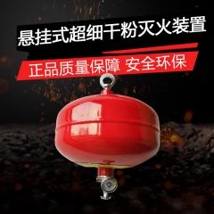 超细干粉灭火器 悬挂式超细干粉自动灭火装置 七氟丙烷气体灭火厂家生产 QMQ4.2/70N 1022