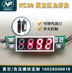 数显压力开关KC30 真空开关 气压开关模块方案定制