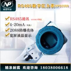 RS485通讯输出 数字压力表NPD2088S MODBUS通信协议