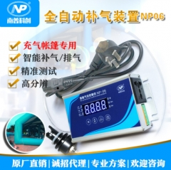 自动补气控制NP-06 气模闭气产品专用气压控制仪 充气帐篷配件