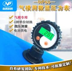 数字气压表NP60 电池供电 气模充气类产品专用