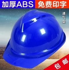 安全帽 蓝色 51-64CM