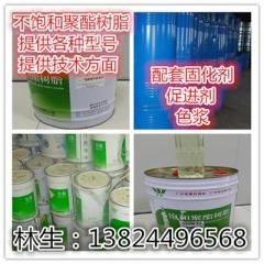 绿叶牌不饱和聚酯树脂 191#/ 196# 玻璃钢/工艺品树脂