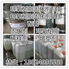 供应环氧树脂E51 巴陵石化环氧树脂CYD-128 环氧树脂胶黏剂E-51