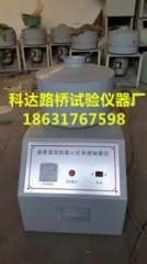 DLC-Ⅲ(3000g)沥青混合料离心式快速抽提仪【标准】