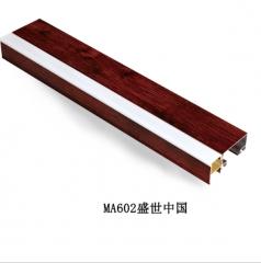 集成灯槽 MA 602盛世中国 锦绣明天 集成吊顶