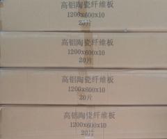 耐温陶瓷纤维板 900*1200