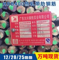 现货批发φ12热轧带肋钢筋 HRB400热轧光圆钢筋20/25mm 螺纹钢 φ12