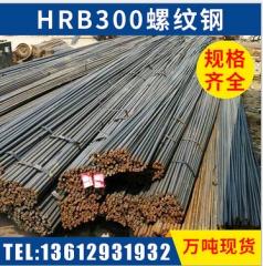 二级螺纹钢HRB300三级钢筋螺纹钢价格建筑钢材 四级螺纹钢抗震钢 φ10