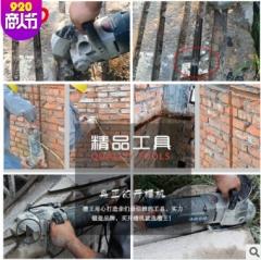 槽王开槽机一次成型深圳批发墙壁混凝土切割机无尘水电安装开槽机