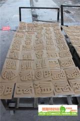 人造砂岩 沙雕工艺品 砂岩背景材料 树脂 砂岩 客厅砂岩福字背景