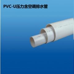 PVC-U压力排水管 φ50*2.4