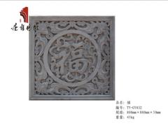 唐语砖雕 福字砖雕 仿古砖雕 影壁墙壁挂件|TY-GY032