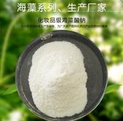 厂家批发 海藻酸纳系列 化妆品级海藻酸钠(每袋) 用于化妆品面膜 ≥1