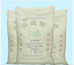 厂家直销益康活性氧化锌 用于白色颜料、印染、造纸、医药工业 ≥1