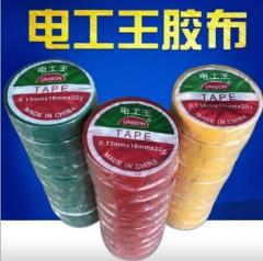 电工王电工电线绝缘阻燃塑料胶带20米 电器高压PVC防水自粘电胶布 红、黄、蓝、绿、黑