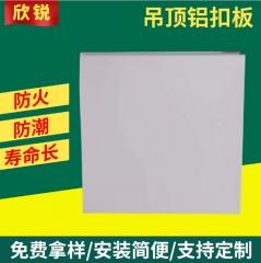 佛山吊顶铝扣板 300*300工程吊顶铝扣板 方形家装铝扣板批发 20cm