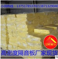 【坤耐正品】大城厂家现货隔音棉ktv隔音板电梯井吸音板玻璃棉板 32kg/m3(50mm )