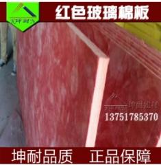欧文斯进口红色高密度隔音玻璃棉板ktv影院迪厅录影棚吸音防火板 80kg/50mm