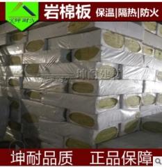 【坤耐正品】广东供应50mm保温防火耐高温岩棉板墙体填充隔热棉 75kg50mm 1.2*0.6米