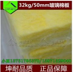 【坤耐正品】重庆32kg/50mmKTV演播厅墙体吊顶安装吸音玻璃板 广州