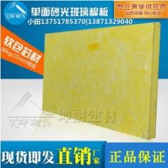 【坤耐正品】96kg/25mm砂光板布艺软包芯材隔音板酒店墙体隔音板 1.21*2.42米