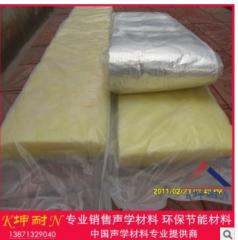 【坤耐正品】玻璃纤维棉毡保温隔热隔音隔冷材料12kg50mm带铝箔 武汉12kg50mm