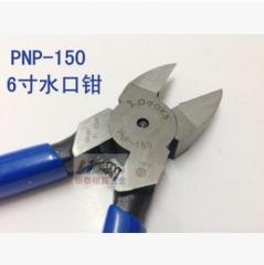 三山剪钳水口钳三山PNP-125GS 日本3.peaks三山5寸 塑胶斜嘴钳 PNP-125