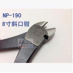 三山斜口钳PNP 125 150 175 -深圳恒泰五金 PNP-190