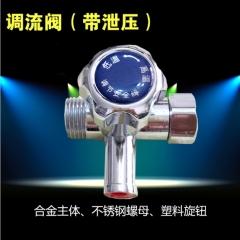 供应 热式热水器调流阀 水流调温阀 带泄压三用 锌合金调流阀