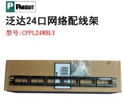 PANDUIT泛达超五类非屏蔽配线架 24口超5类配线架 配线架空架
