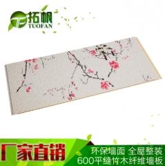 竹木集成墙面装饰线条护墙板600mm无缝板竹木纤维集成板 PVC板0.8厚