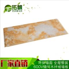 长期供应 竹木纤维集成墙板 生态木集成墙面板 600有缝阻燃护墙板 600mm宽