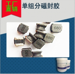 导磁胶 屏蔽电感导磁胶 NR电感胶 导磁产品专用胶 黑胶 厂家直销