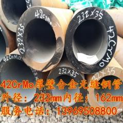 42CrMo厚壁无缝管大口径厚壁钢管外径194壁厚25mm现货直销零割 121*30