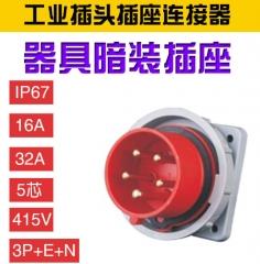 工业插头插座连接器三相五线32A器具暗装插座厂家直销5252/5152 ≥1 个