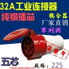 工业连接器32A三相五极插座5孔五芯耦合器 尼龙料225 1-29 个